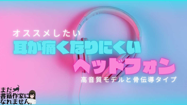 【おすすめ】長時間の通話OK! 耳の痛みに悩まされないヘッドフォン2選