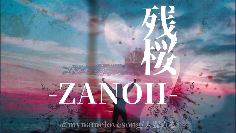 エブリスタで連載中の小説『残桜―ZANOH―』の設定公開