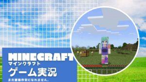 ブログ用アイキャッチ画像マイクラゲーム実況動画