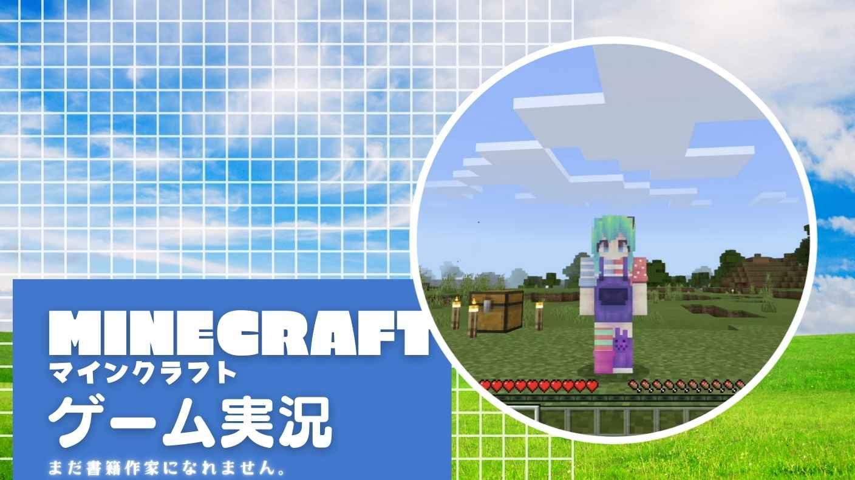 【Minecraft】初のゲーム実況動画をYouTubeにあげてみた件について